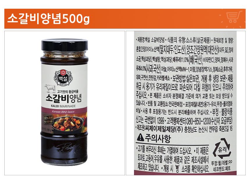 sauce marinade BBQ Korean